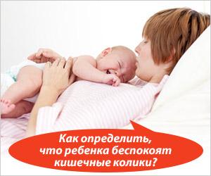 как определить что ребенка беспокоят кишечные колики