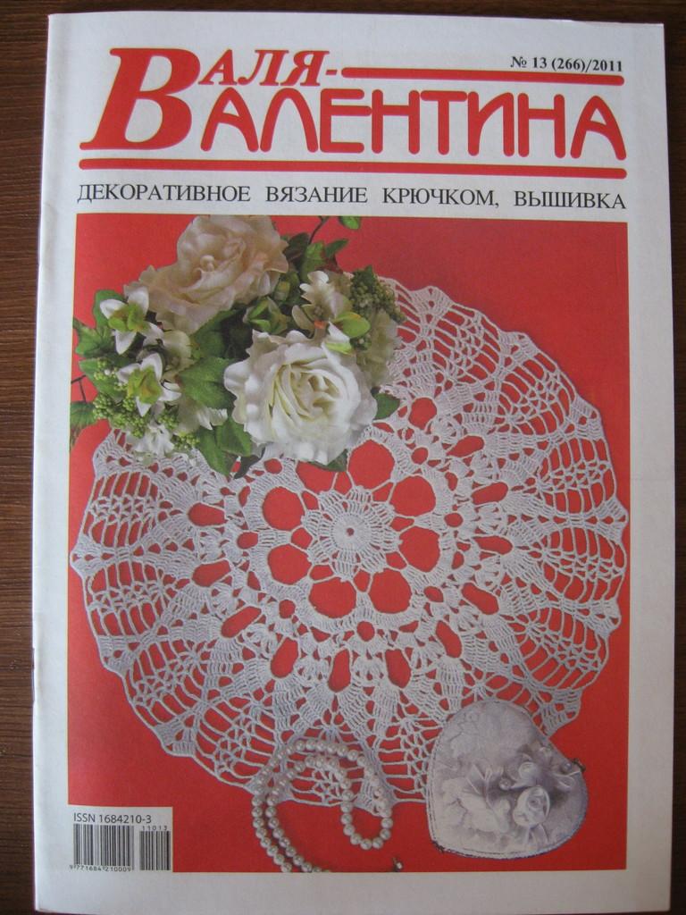 Валя валентина журнал для вязания 95