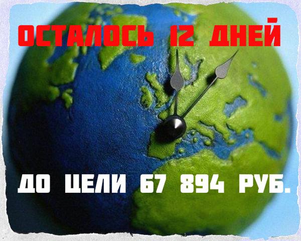 ОСТАЛОСЬ 12 ДНЕЙ!