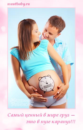 Хотел ребенка но бросил беременную
