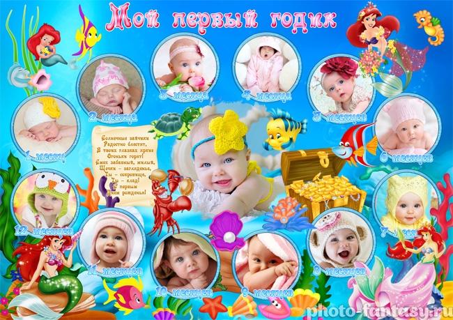 Плакаты на 1 год девочке своими руками