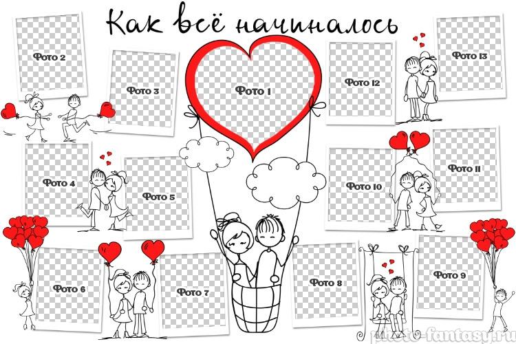 Рисунок на годовщину знакомства