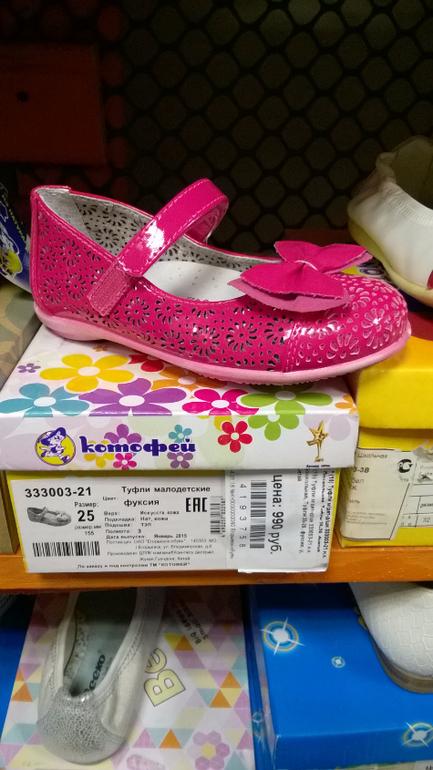 Это значит, что детская обувь отшивается из высококачественных материалов, и соответствует тенденциям мировой моды