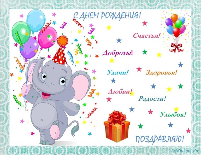 Поздравление на день рождения ребенка родителям