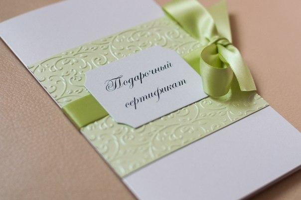 Подарочные сертификаты своими руками для салона красоты