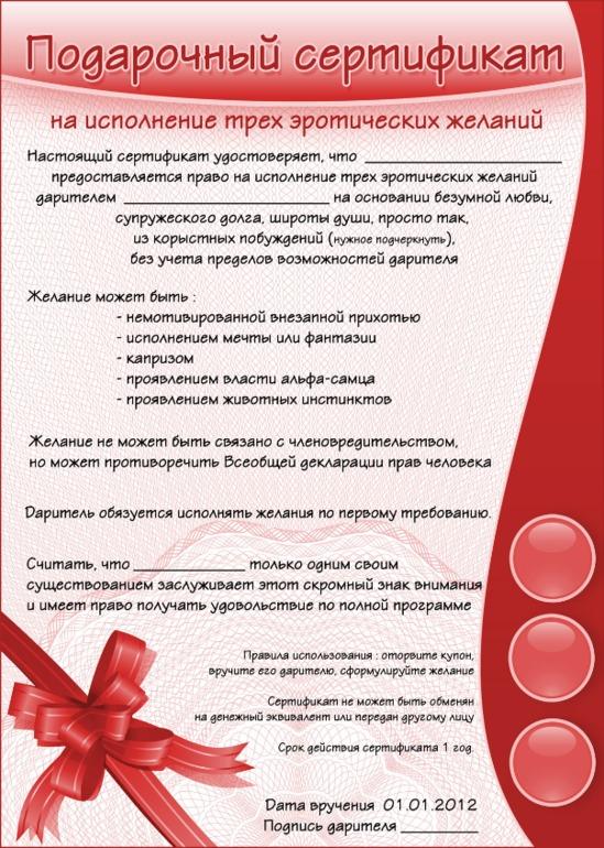 Сертификат с желаниями для мужчины