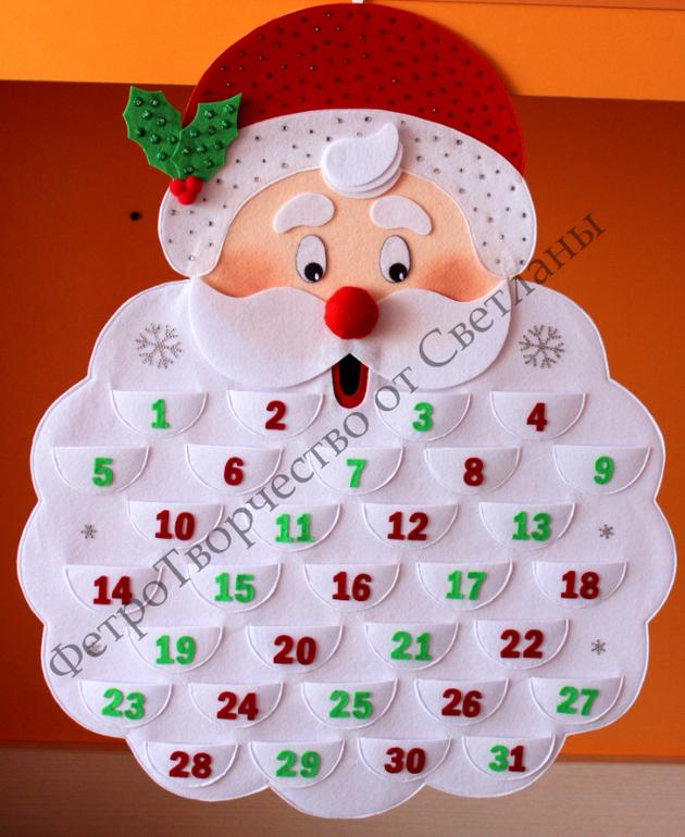 Адвент календарь из фетра