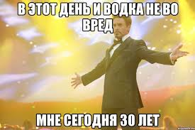 Мне сегодня 30 лет)