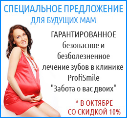 Стоматология для беременных в Подольске