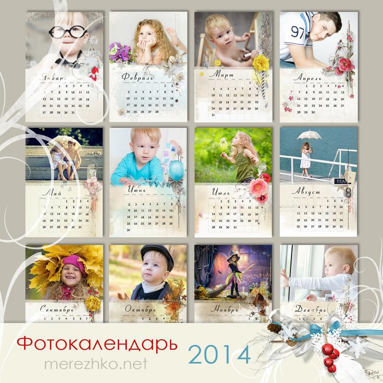 Как сделать календарь с своей фотографией своими руками