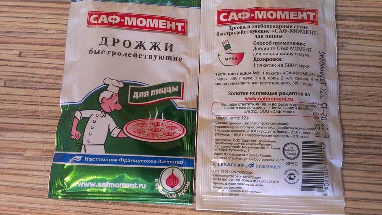 Рецепт теста для пиццы с сухими дрожжами пошаговый рецепт