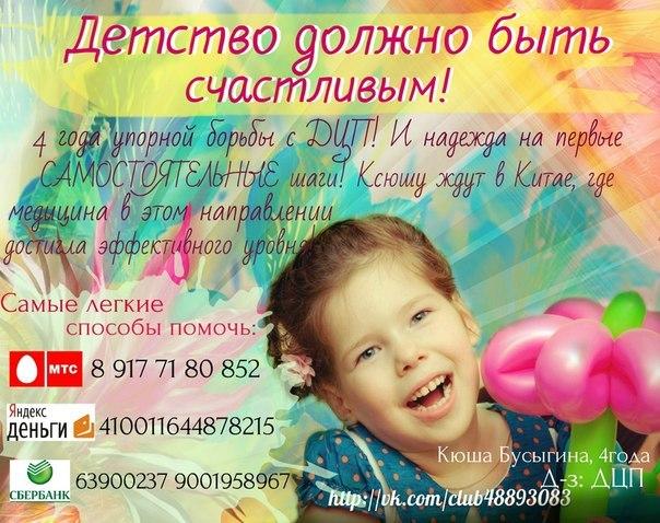 SOS!!! Ксюше Бусыгиной срочно нужна помощь!!!
