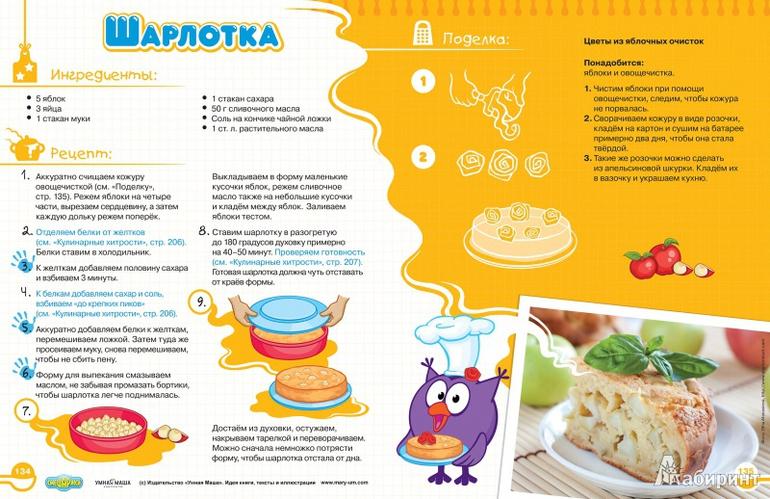 Рецепты для ребенка 9 месяцев рецепты простые и вкусные
