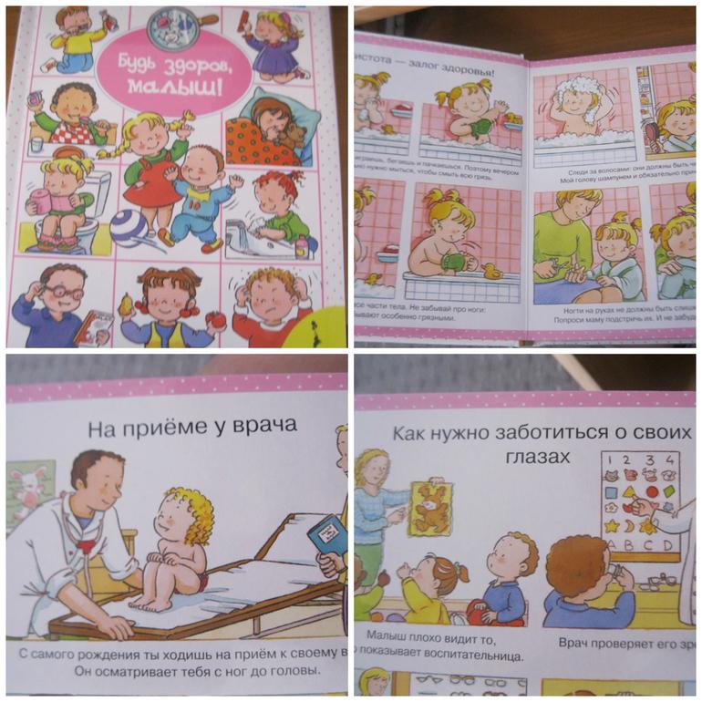 Обзор наших первых книжек.