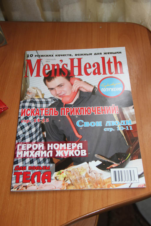 Журналы подарок