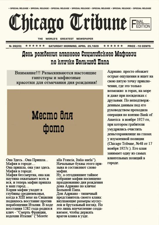 Газеты плакаты наклейки для гангстерской вечеринки подогреватель brevi автомобильный характеристики