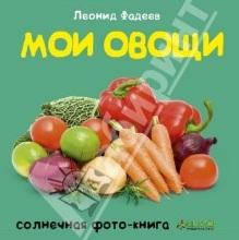 Новые фото-книги для малышей от издательства