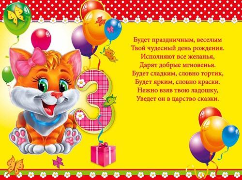 Поздравление с днем рождения девочке с 3 летием