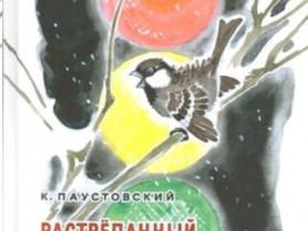 Паустовский Растрепанный воробей Худ. Цигаль