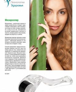 Мезороллер (540 Needles Derma Roller)