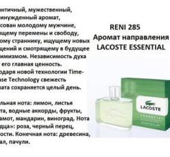 285 аромат направления Lacoste Essential (Lacoste ) (100 мл)