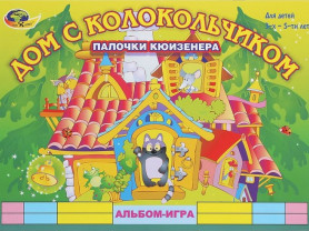 Альбом-игра. Дом с колокольчиком Палочки Кюизенера