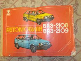 Многокрасочный альбом автомобили ВАЗ 2108, 2109
