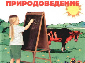 Шалаева Природоведение Первый учебник вашего малыш