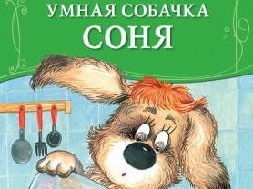 Усачев Умная собачка Соня Худ. Абалакина