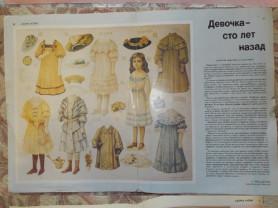 Бумажные куклы для вырезания из Журнала Мод 1990 г