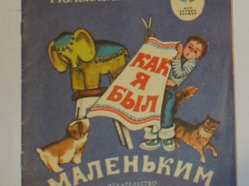 Гюльназарян Как я был маленьким Худ. Трубкович