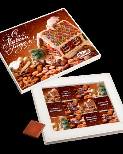 С Новым Годом (пряничный дом)(12 конфет)