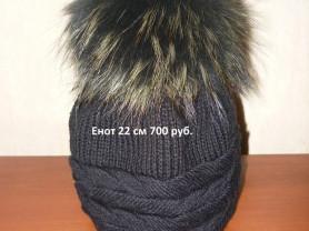 Натуральные меховые помпоны для шапок