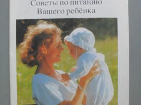 Книга Hipp. Советы по питанию вашего ребенка