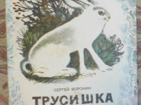 Воронин Трусишка Худ. Капустина 1975