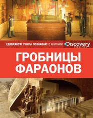 Гробницы фараонов (Discovery Education)