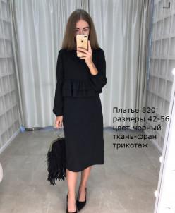 Платье 820