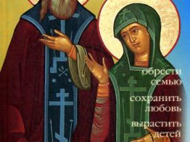 Анна Гиппиус Петр и Феврония (помощь святых)