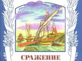 Митяев Сражение при Гангуте Худ. Бордюг