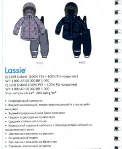 Lassie комплект для малышей Цвет 6952