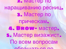Мастер Шугаринга, Мастер по наращиванию ресниц, Br