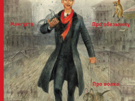 Житков Рассказы о животных Худ. Устинов (новая)
