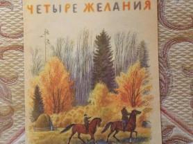 Ушинский Четыре желания Художник Устинов 1984
