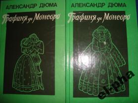 Дюма Графиня де Монсоро в 2 томах