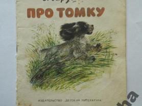 Чарушин Про Томку