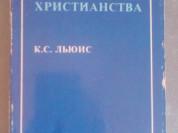 Сущность Христианства К.С.Льюис 1985 год