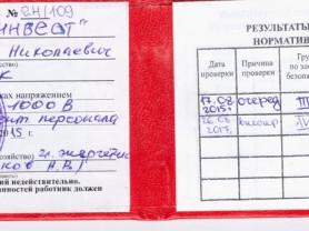 Ищу работу электрика в Дмитрове и его окрестностях
