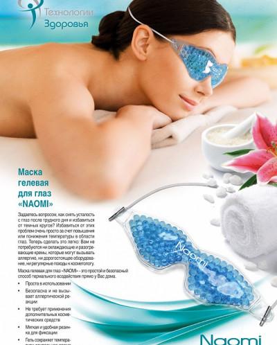 Маска гелевая для глаз «NAOMI» (Eye Mask (with logo))