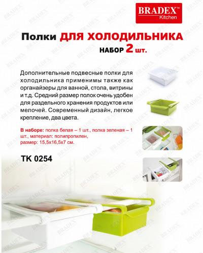 Полки для холодильника, набор – 2 шт.