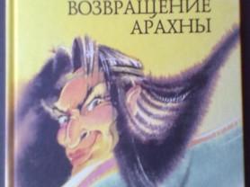 Кузнецов Возвращение Арахны